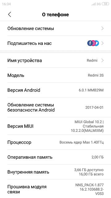 Информация о телефоне Xiaomi Redmi 3