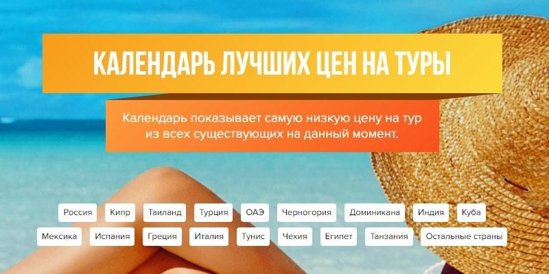 Календарь лучших цен на сайте Level.Travel