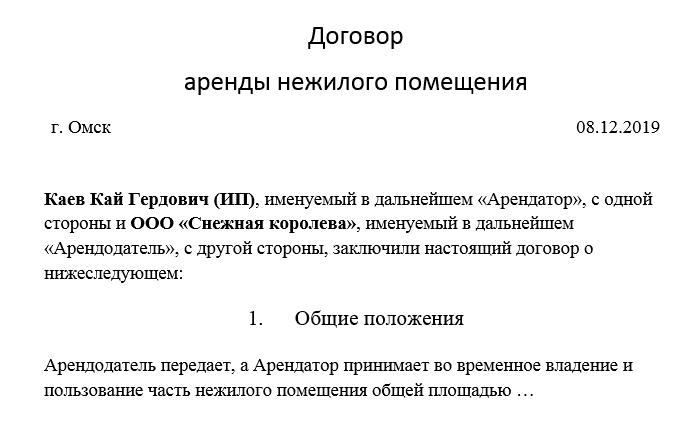 Заполненный бланк договора аренды