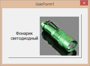 Пример кнопки с надписью и изображением