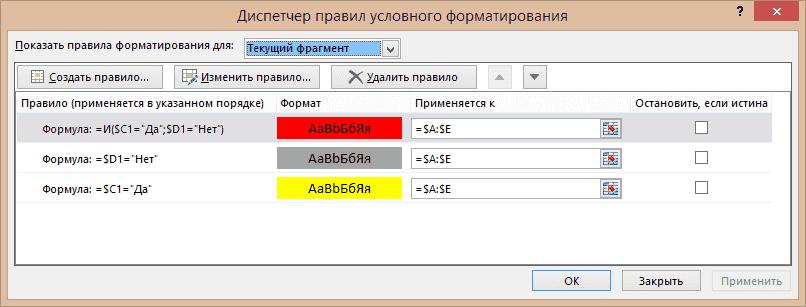 Диспетчер правил условного форматирования с тремя правилами
