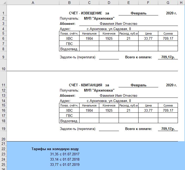 Квитанция на оплату воды по показаниям счетчиков