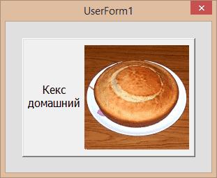 Изображение кекса на пользовательской форме
