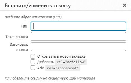 Окно добавления ссылки в WordPress