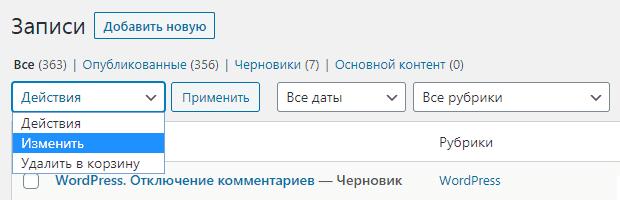 Выбор действия на странице «Все записи» админ-панели WordPress