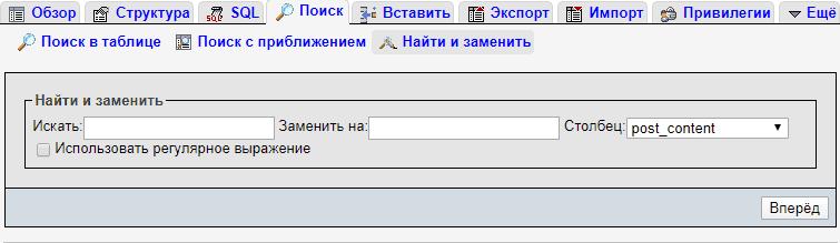 Поиск и замена текста в приложении phpMyAdmin