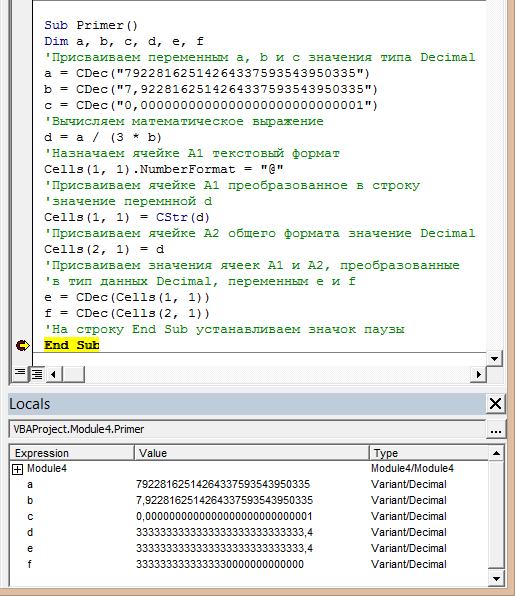 Работа с длинными числами типа данных Decimal
