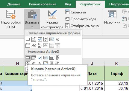 Добавление элементов управления ActiveX на рабочий лист Excel