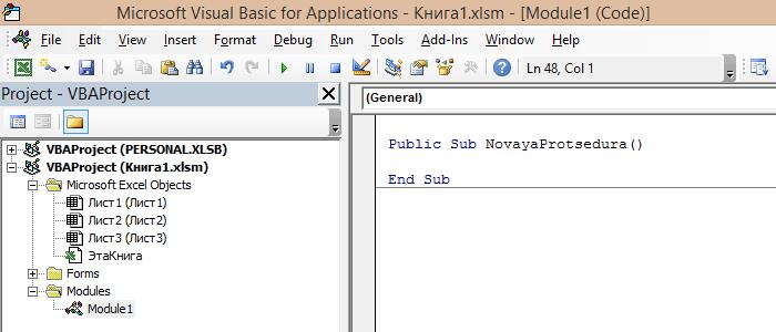 Шаблон процедуры в редакторе VBA Excel