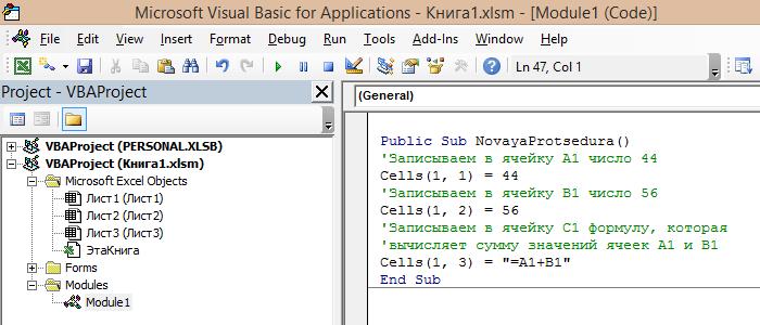Процедура в редакторе VBA Excel