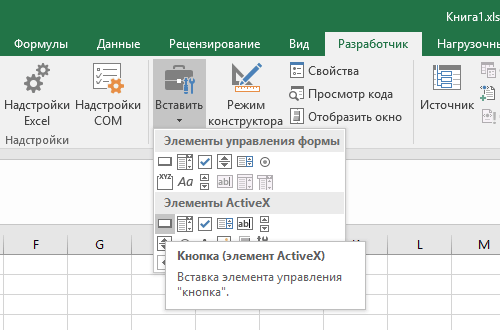 Добавление кнопки на рабочий лист (элемент ActiveX)