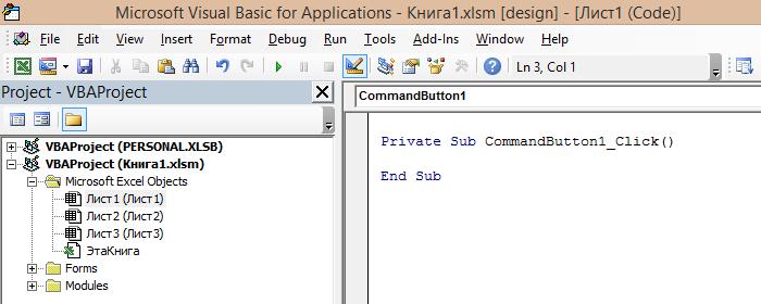 Шаблон процедуры в модуле рабочего листа Excel