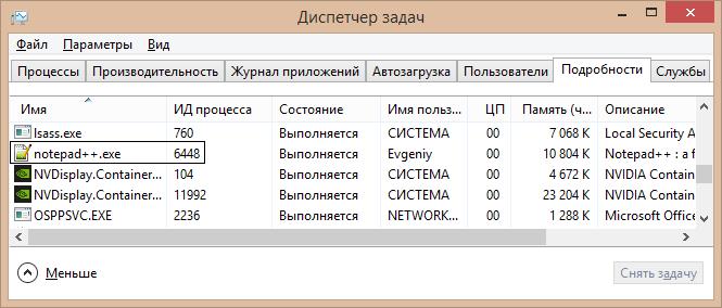 ID процесса в Диспетчере задач